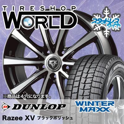 155/65R14 75Q DUNLOP ダンロップ WINTER MAXX 01 WM01 ウインターマックス 01 Razee XV レイジー XV スタッドレスタイヤホイール4本セット