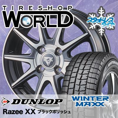 145/65R15 72Q DUNLOP ダンロップ WINTER MAXX 01 WM01 ウインターマックス 01 Razee XX レイジー XX スタッドレスタイヤホイール4本セット