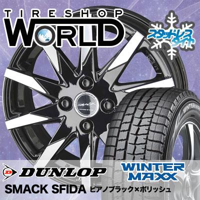 145/65R15 72Q DUNLOP ダンロップ WINTER MAXX 01 WM01 ウインターマックス 01 SMACK SFIDA スマック スフィーダ スタッドレスタイヤホイール4本セット