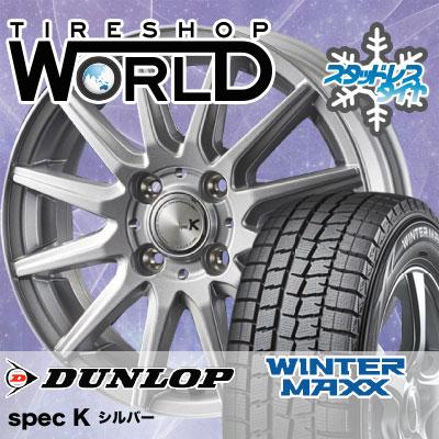 165/60R15 77Q DUNLOP ダンロップ WINTER MAXX 01 WM01 ウインターマックス 01 spec K スペックK スタッドレスタイヤホイール4本セット