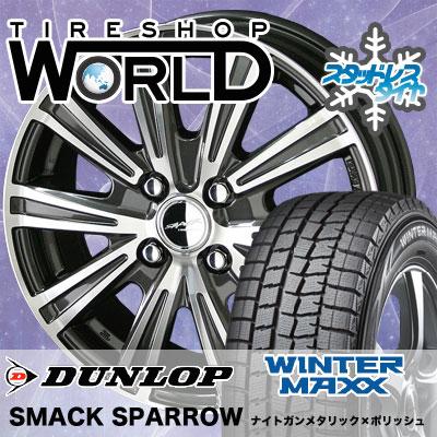 185/70R14 88Q DUNLOP ダンロップ WINTER MAXX 01 WM01 ウインターマックス 01 SMACK SPARROW スマック スパロー スタッドレスタイヤホイール4本セット