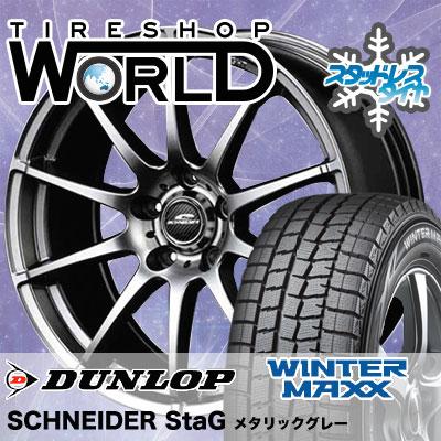 215/55R17 94Q DUNLOP ダンロップ WINTER MAXX 01 WM01 ウインターマックス 01 SCHNEDER StaG シュナイダー スタッグ スタッドレスタイヤホイール4本セット