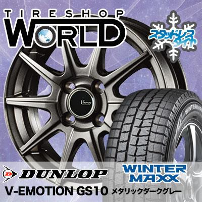 175/65R15 84Q DUNLOP ダンロップ WINTER MAXX 01 WM01 ウインターマックス 01 V-EMOTION GS10 Vエモーション GS10 スタッドレスタイヤホイール4本セット