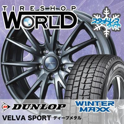 195/65R15 91Q DUNLOP ダンロップ WINTER MAXX 01 WM01 ウインターマックス 01 VELVA SPORT ヴェルヴァ スポルト スタッドレスタイヤホイール4本セット