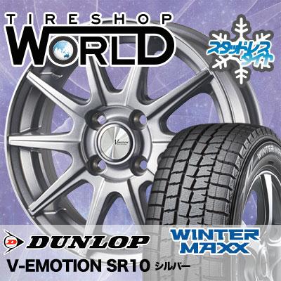 185/65R15 88Q DUNLOP ダンロップ WINTER MAXX 01 WM01 ウインターマックス 01 V-EMOTION SR10 Vエモーション SR10 スタッドレスタイヤホイール4本セット