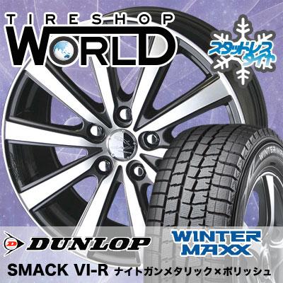 215/70R15 98Q DUNLOP ダンロップ WINTER MAXX 01 WM01 ウインターマックス 01 SMACK VIR スマック VI-R スタッドレスタイヤホイール4本セット