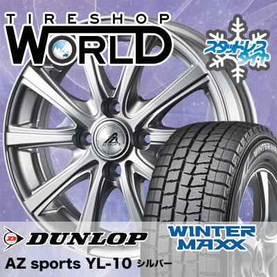 195/55R16 87Q DUNLOP ダンロップ WINTER MAXX 01 WM01 ウインターマックス 01 AZ sports YL-10 AZスポーツ YL-10 スタッドレスタイヤホイール4本セット