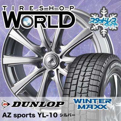225/50R18 95Q DUNLOP ダンロップ WINTER MAXX 01 WM01 ウインターマックス 01 AZ sports YL-10 AZスポーツ YL-10 スタッドレスタイヤホイール4本セット