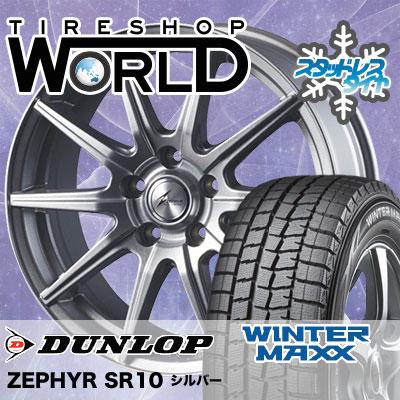 195/65R15 91Q DUNLOP ダンロップ WINTER MAXX 01 WM01 ウインターマックス 01 ZEPHYR SR10 ゼファー SR10 スタッドレスタイヤホイール4本セット