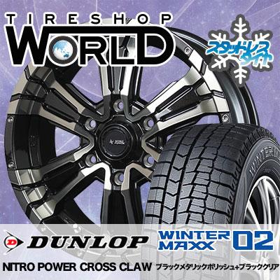 215/65R16 98Q DUNLOP ダンロップ WINTER MAXX 02 WM02 ウインターマックス 02 NITRO POWER CROSS CLAW ナイトロパワー クロスクロウ スタッドレスタイヤホイール4本セット