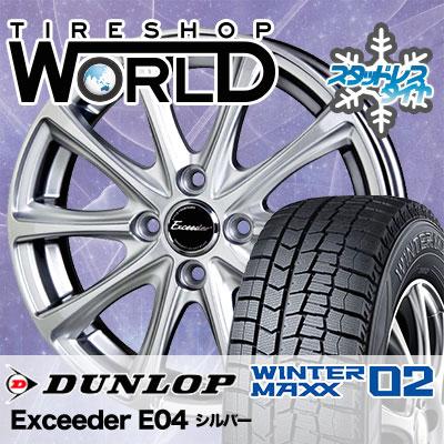 165/50R16 75Q DUNLOP ダンロップ WINTER MAXX 02 WM02 ウインターマックス 02 Exceeder E04 エクシーダー E04 スタッドレスタイヤホイール4本セット