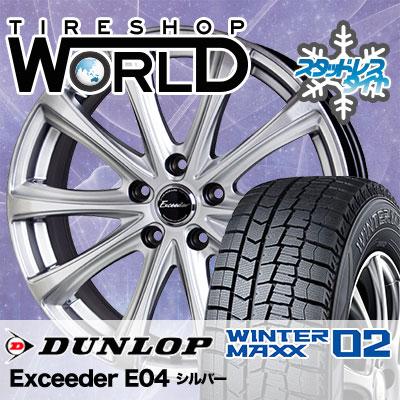 245/45R18 96Q DUNLOP ダンロップ WINTER MAXX 02 WM02 ウインターマックス 02 Exceeder E04 エクシーダー E04 スタッドレスタイヤホイール4本セット