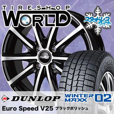 165/65R13 77Q DUNLOP ダンロップ WINTER MAXX 02 WM02 ウインターマックス 02 EuroSpeed V25 ユーロスピード V25 スタッドレスタイヤホイール4本セット