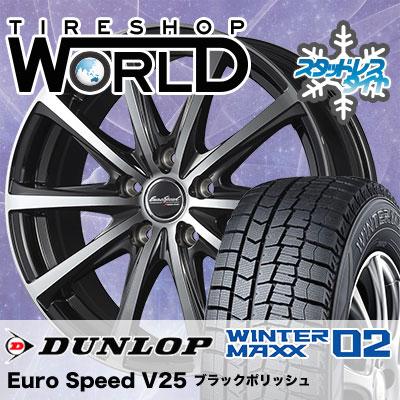 225/45R17 91Q DUNLOP ダンロップ WINTER MAXX 02 WM02 ウインターマックス 02 EuroSpeed V25 ユーロスピード V25 スタッドレスタイヤホイール4本セット