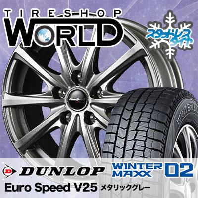 225/50R17 94Q DUNLOP ダンロップ WINTER MAXX 02 WM02 ウインターマックス 02 EuroSpeed V25 ユーロスピード V25 スタッドレスタイヤホイール4本セット