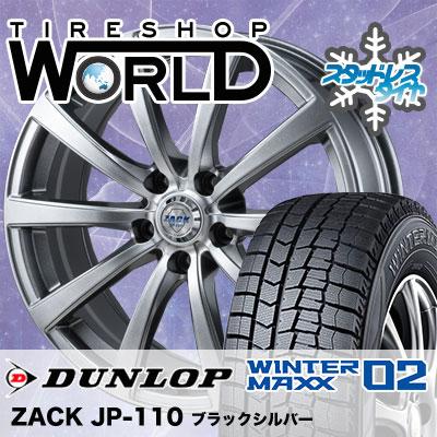 225/45R17 91Q DUNLOP ダンロップ WINTER MAXX 02 WM02 ウインターマックス 02 ZACK JP-110 ザック JP110 スタッドレスタイヤホイール4本セット