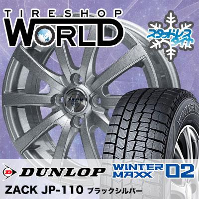 155/65R13 73Q DUNLOP ダンロップ WINTER MAXX 02 WM02 ウインターマックス 02 ZACK JP-110 ザック JP110 スタッドレスタイヤホイール4本セット
