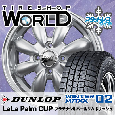 165/60R15 77Q DUNLOP ダンロップ WINTER MAXX 02 WM02 ウインターマックス 02 LaLa Palm CUP ララパーム カップ スタッドレスタイヤホイール4本セット