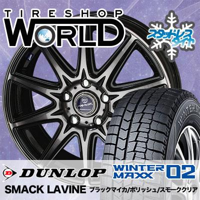 225/45R17 91Q DUNLOP ダンロップ WINTER MAXX 02 WM02 ウインターマックス 02 SMACK LAVINE スマック ラヴィーネ スタッドレスタイヤホイール4本セット