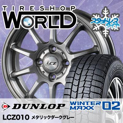 165/65R13 77Q DUNLOP ダンロップ WINTER MAXX 02 WM02 ウインターマックス 02 LCZ010 LCZ010 スタッドレスタイヤホイール4本セット