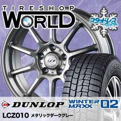 205/50R17 89Q DUNLOP ダンロップ WINTER MAXX 02 WM02 ウインターマックス 02 LCZ010 LCZ010 スタッドレスタイヤホイール4本セット