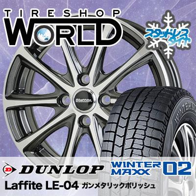 145/80R13 75Q DUNLOP ダンロップ WINTER MAXX 02 WM02 ウインターマックス 02 Laffite LE-04 ラフィット LE-04 スタッドレスタイヤホイール4本セット