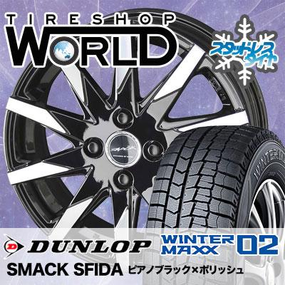 145/65R15 72Q DUNLOP ダンロップ WINTER MAXX 02 WM02 ウインターマックス 02 SMACK SFIDA スマック スフィーダ スタッドレスタイヤホイール4本セット