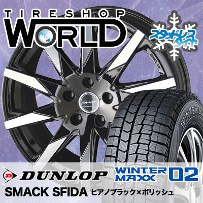 205/50R17 89Q DUNLOP ダンロップ WINTER MAXX 02 WM02 ウインターマックス 02 SMACK SFIDA スマック スフィーダ スタッドレスタイヤホイール4本セット