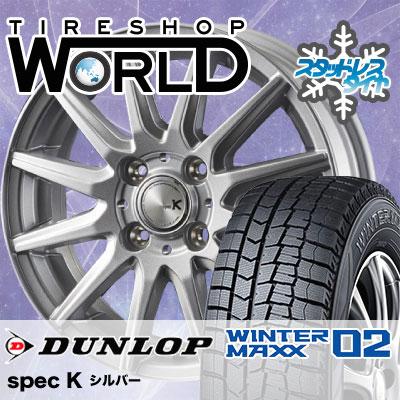 165/65R13 77Q DUNLOP ダンロップ WINTER MAXX 02 WM02 ウインターマックス 02 spec K スペックK スタッドレスタイヤホイール4本セット