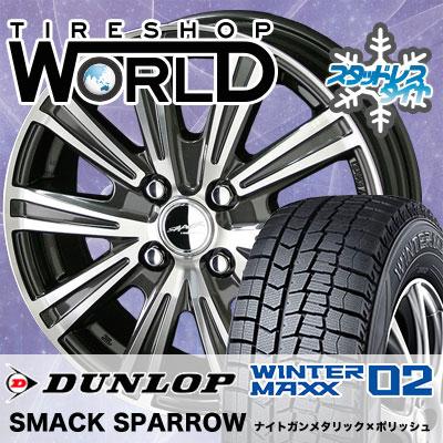 165/65R13 77Q DUNLOP ダンロップ WINTER MAXX 02 WM02 ウインターマックス 02 SMACK SPARROW スマック スパロー スタッドレスタイヤホイール4本セット