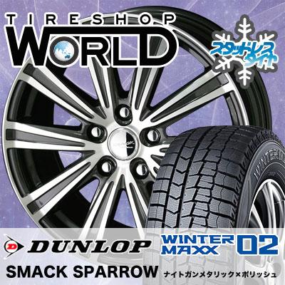 205/50R17 89Q DUNLOP ダンロップ WINTER MAXX 02 WM02 ウインターマックス 02 SMACK SPARROW スマック スパロー スタッドレスタイヤホイール4本セット