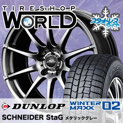 225/50R17 94Q DUNLOP ダンロップ WINTER MAXX 02 WM02 ウインターマックス 02 SCHNEDER StaG シュナイダー スタッグ スタッドレスタイヤホイール4本セット
