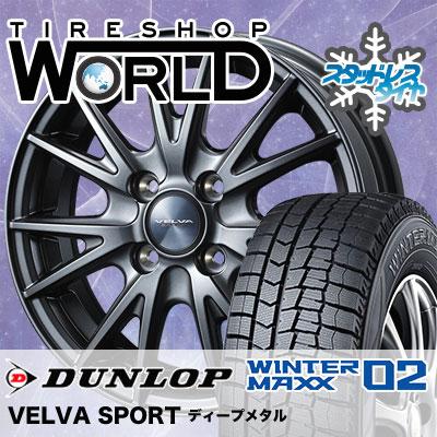 165/65R13 77Q DUNLOP ダンロップ WINTER MAXX 02 WM02 ウインターマックス 02 VELVA SPORT ヴェルヴァ スポルト スタッドレスタイヤホイール4本セット