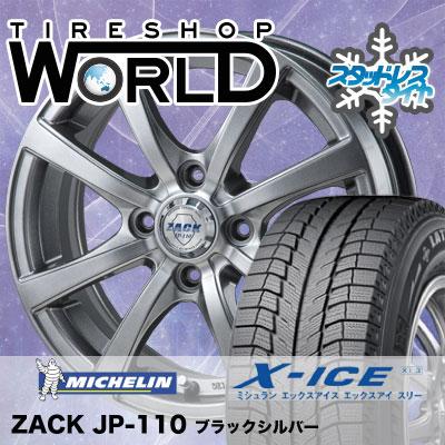 175/65R14 86T MICHELIN ミシュラン X-ICE XI3 エックスアイス XI-3 ZACK JP-110 ザック JP110 スタッドレスタイヤホイール4本セット