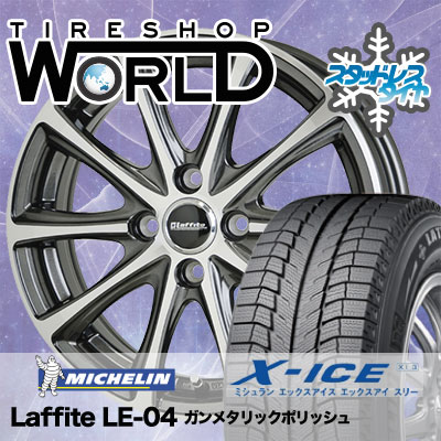 155/65R13 73T MICHELIN ミシュラン X-ICE XI3 エックスアイス XI-3 Laffite LE-04 ラフィット LE-04 スタッドレスタイヤホイール4本セット