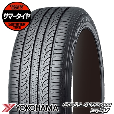 235/70R16 106H YOKOHAMA ヨコハマ GEOLANDAR SUV G055ジオランダーSUV G055 夏サマータイヤ単品1本価格《2本以上ご購入で送料無料》