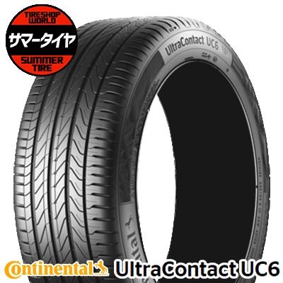 205/55R16 CONTINENTAL コンチネンタル UltraContact UC6ウルトラコンタクト UC6 夏サマータイヤ単品1本価格《2本以上ご購入で送料無料》