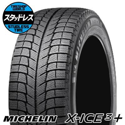 235/50R17 100H XL MICHELIN ミシュラン X-ICE3+ XI3PLUSエックスアイス3プラス 冬スタッドレスタイヤ単品1本価格《2本以上ご購入で送料無料》