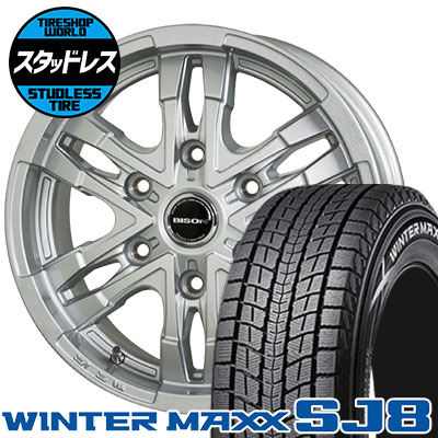 195/80R15 96Q DUNLOP ダンロップ WINTER MAXX SJ8 ウインターマックス SJ8 BISON BN03 バイソン BN-03 スタッドレスタイヤホイール4本セット