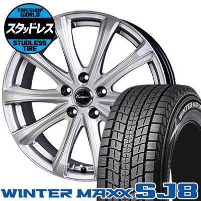 225/55R18 98Q DUNLOP ダンロップ WINTER MAXX SJ8 ウインターマックス SJ8 Exceeder E04 エクシーダー E04 スタッドレスタイヤホイール4本セット