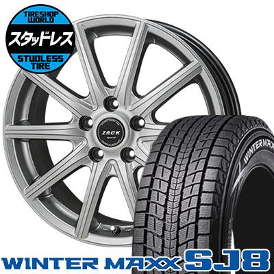 225/60R18 100Q DUNLOP ダンロップ WINTER MAXX SJ8 ウインターマックス SJ8 ZACK SPORT-01 ザック シュポルト01 スタッドレスタイヤホイール4本セット