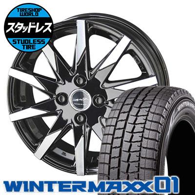 165/65R13 77Q DUNLOP ダンロップ WINTER MAXX 01 WM01 ウインターマックス 01 SMACK SFIDA スマック スフィーダ スタッドレスタイヤホイール4本セット