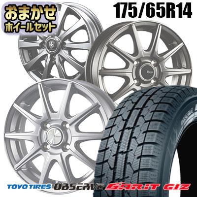175/65R14 82Q TOYO TIRES トーヨー タイヤ OBSERVE GARIT GIZ オブザーブ ガリット ギズ  おまかせスタッドレスタイヤホイール4本セット