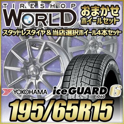 195/65R15 91Q YOKOHAMA ヨコハマ iceGUARD 6 iG60 アイスガード6 IG-60 ホイールおまかせ スタッドレスタイヤホイール4本セット