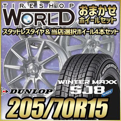 205/70R15 96Q DUNLOP ダンロップ WINTER MAXX SJ8 ウインターマックス SJ8  おまかせスタッドレスタイヤホイール4本セット