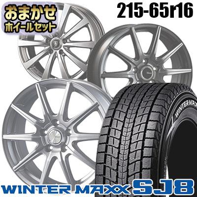 215/65R16 98Q DUNLOP ダンロップ WINTER MAXX SJ8 ウインターマックス SJ8  おまかせスタッドレスタイヤホイール4本セット