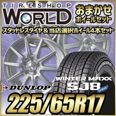 225/65R17 102Q DUNLOP ダンロップ WINTER MAXX SJ8 ウインターマックス SJ8  おまかせスタッドレスタイヤホイール4本セット