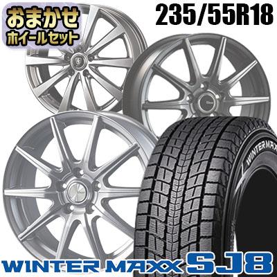 235/55R18 100Q DUNLOP ダンロップ WINTER MAXX SJ8 ウインターマックス SJ8  おまかせスタッドレスタイヤホイール4本セット