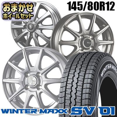 145/80R12 80/78N DUNLOP ダンロップ WINTER MAXX SV01 ウインターマックス SV01  おまかせスタッドレスタイヤホイール4本セット