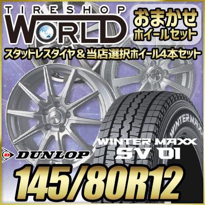 145/80R12 86/84N DUNLOP ダンロップ WINTER MAXX SV01 ウインターマックス SV01  おまかせスタッドレスタイヤホイール4本セット